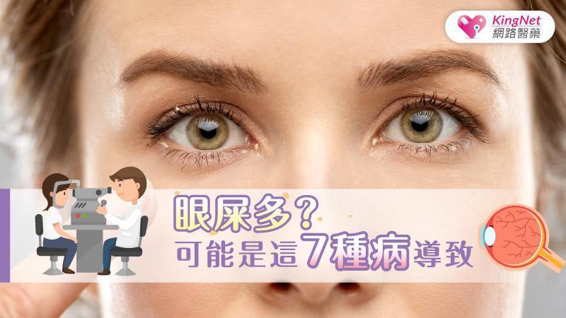 眼屎多?可能是這7種病導致