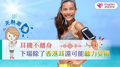 天熱潮濕耳機不離身 下場除了香港耳還可能聽力受損