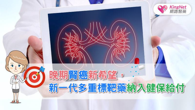 晚期腎癌新希望,新一代多重標靶藥納入健保給付