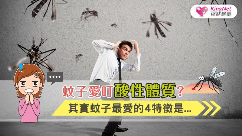 別再說蚊子愛叮酸性體質! 4特徵才是蚊子的最愛