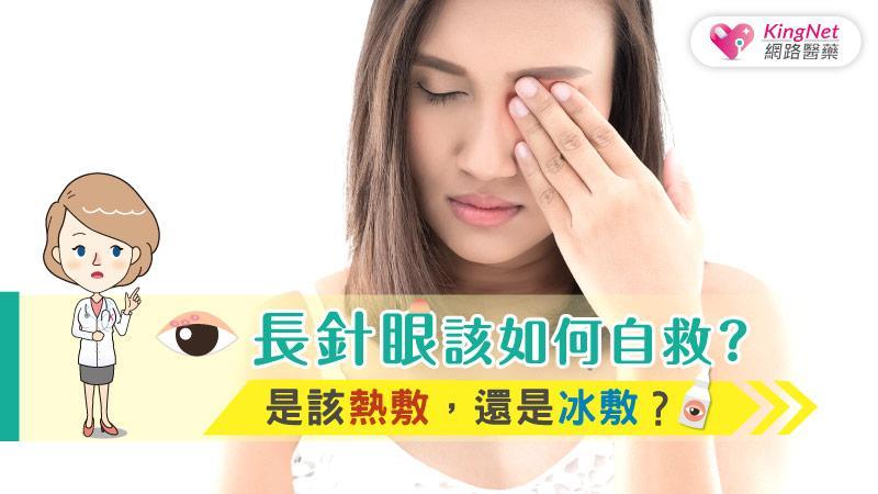 長針眼該如何自救?是該熱敷,還是冰敷?