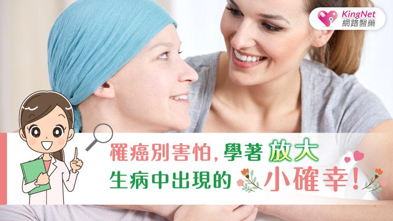 罹癌別害怕,學著放大生病中出現的小確幸!