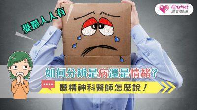 憂鬱人人有,如何分辨是病還是情緒?聽精神科醫師怎麼說!