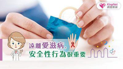 遠離愛滋病,安全性行為很重要