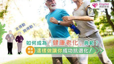 走得動、跑得動!如何成為「健康老化」典範?專家建議:這樣做讓你成功抗退化!