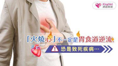 「火燒心」不一定是胃食道逆流,恐是致死疾病…