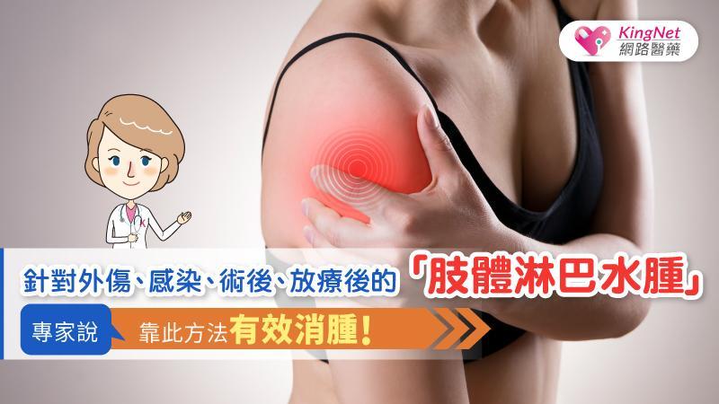 針對外傷、感染、術後、放療後的「肢體淋巴水腫」,專家說:靠此方法有效消腫