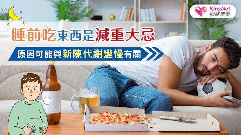 睡前吃東西是減重大忌 原因可能與新陳代謝變慢有關