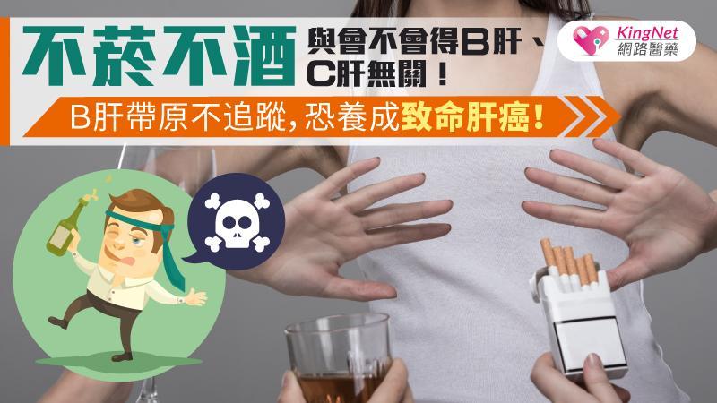 不菸不酒與會不會得B肝、C肝無關!B肝帶原不追蹤,恐養成致命肝癌!