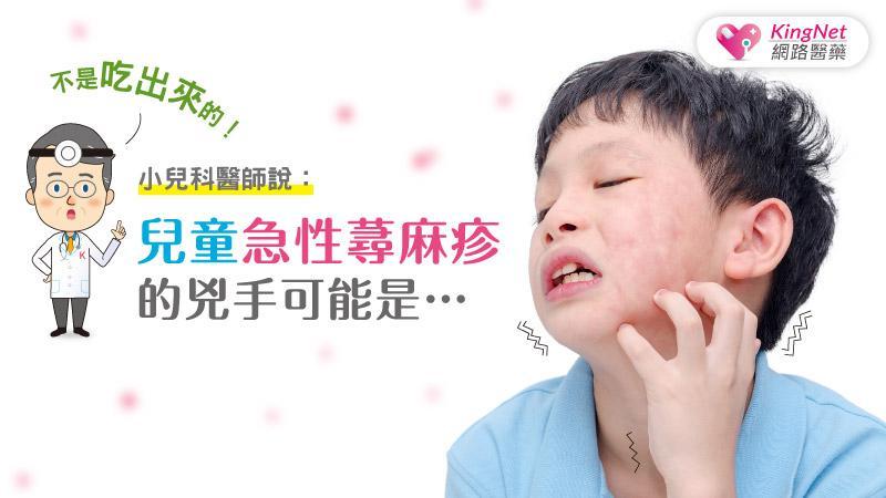 不是吃出來的!小兒科醫師說:兒童急性蕁麻疹的兇手可能是……