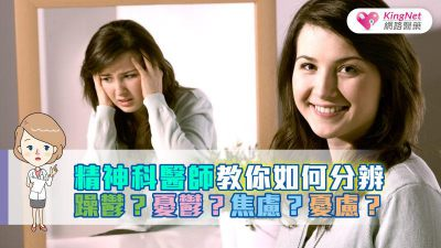 精神科醫師教你如何分辨躁鬱?憂鬱?焦慮?憂慮?