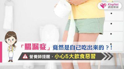 「腸漏症」竟然是自己吃出來的?!營養師提醒,小心5大飲食惡習