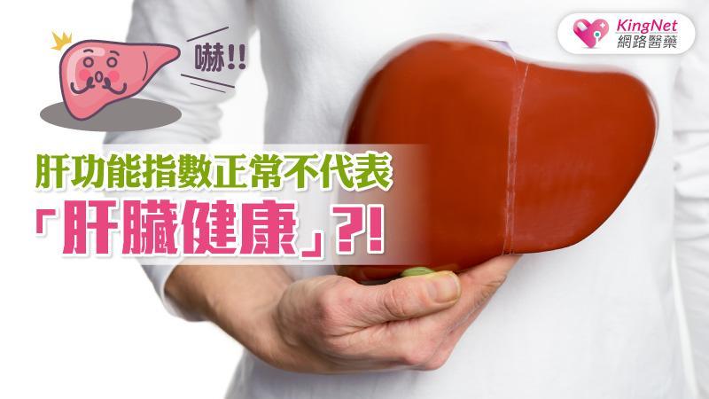 肝功能指數正常不代表肝臟健康?!