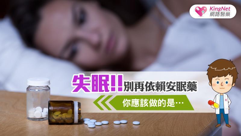 失眠!!別再依賴安眠藥,你應該做的是…