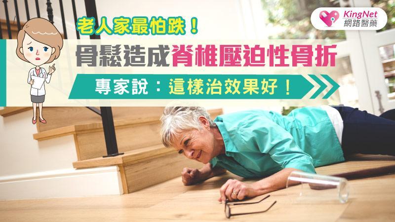老人最怕跌!骨質疏鬆症造成脊椎壓迫性骨折,專家說:這樣治效果好!
