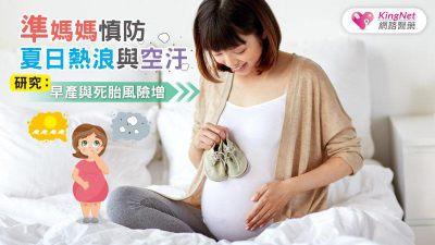 準媽媽慎防夏日熱浪與空汙 研究:早產與死胎風險增