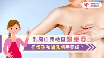 乳房自我檢查超重要,但懷孕和哺乳期需要嗎?