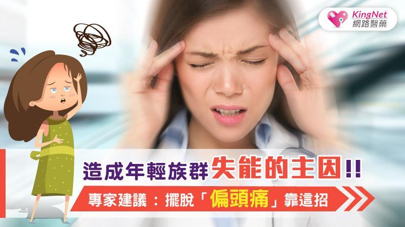 造成年輕族群失能主因!專家建議,擺脫「偏頭痛」靠這招
