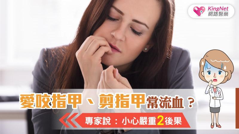 愛咬指甲、剪指甲常流血?小心嚴重2後果