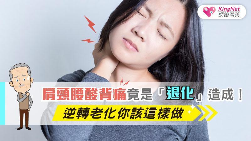 經常腰痠背痛、拉傷,小心是肌肉開始萎縮! 預防肌少症要多吃這些食物