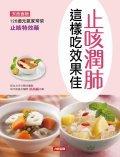 枇杷銀耳鮮肉湯