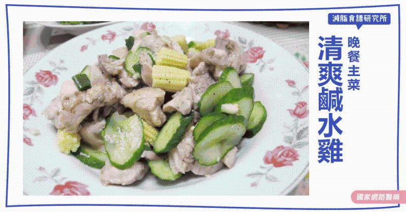 減脂食譜:清爽鹹水雞(3人份)