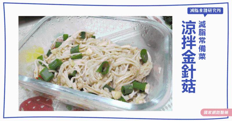 減脂食譜:涼拌金針菇