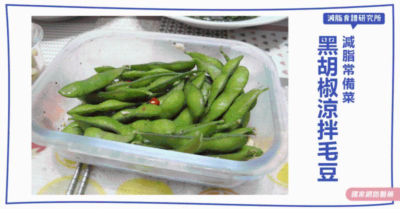 減脂食譜:黑胡椒涼拌毛豆