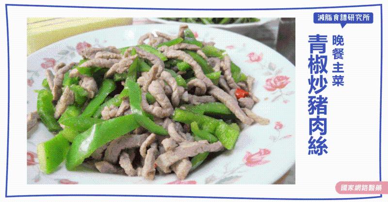 減脂食譜:青椒炒豬肉絲