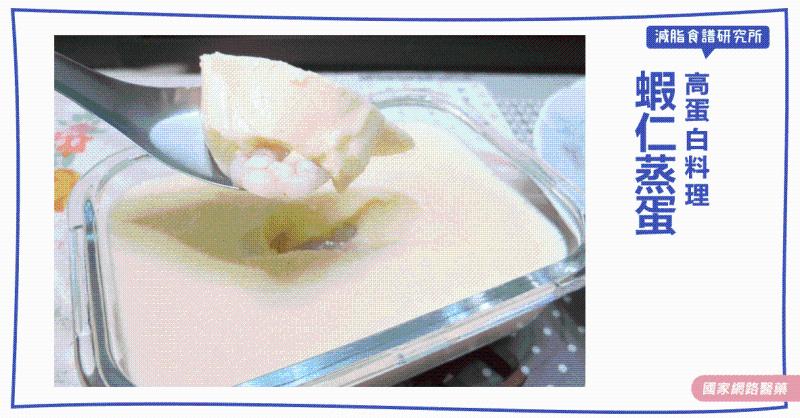 減脂食譜:蝦仁蒸蛋