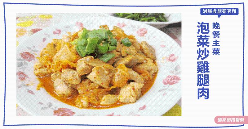 減脂食譜:泡菜炒雞腿肉(三人份)