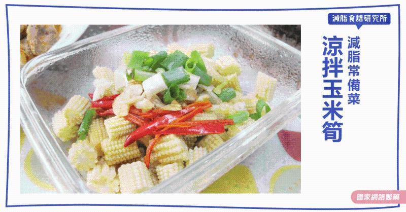 減脂食譜:涼拌玉米筍