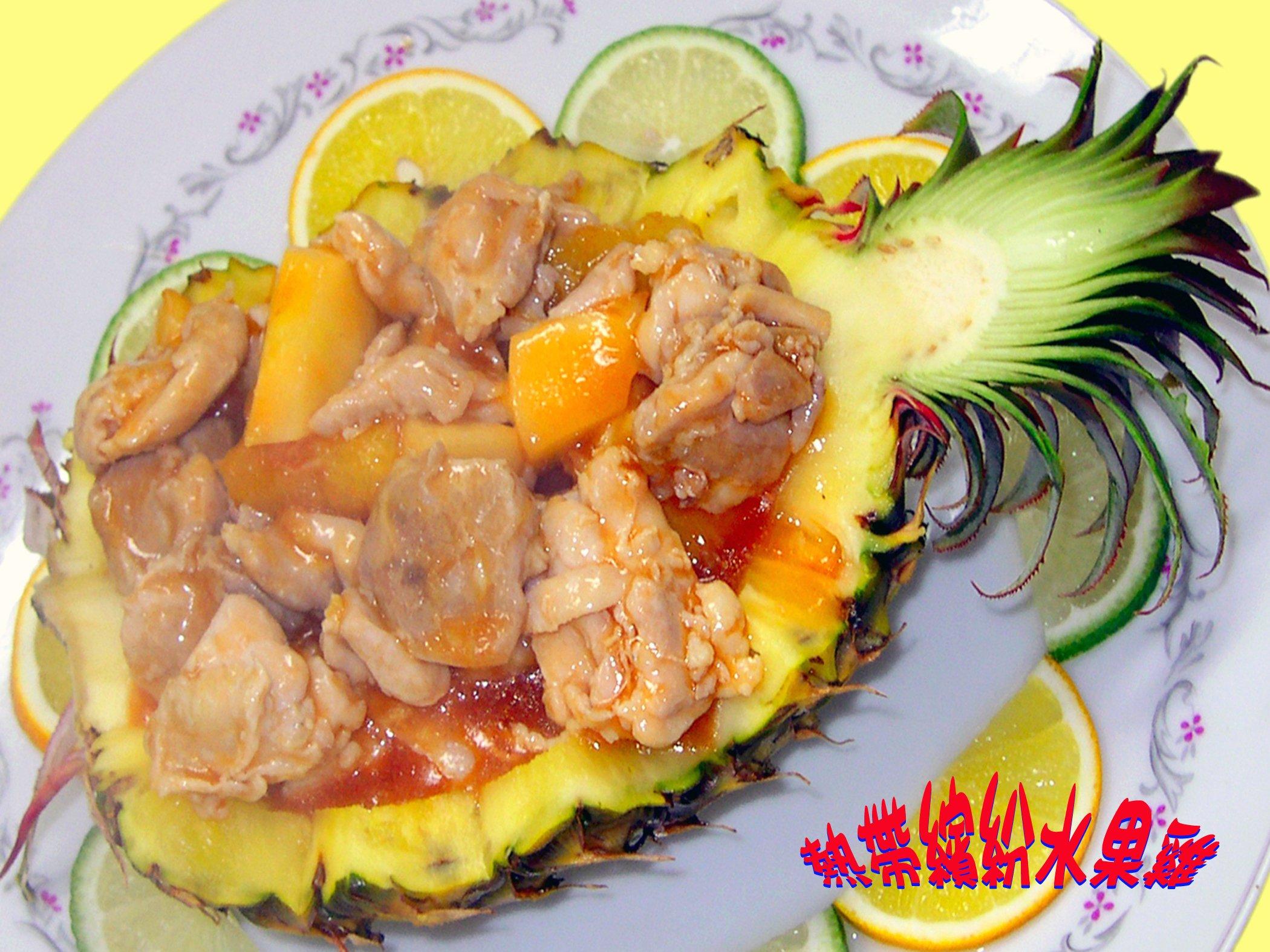 熱帶水果雞
