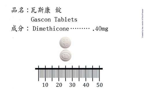 瓦斯康錠40毫克(聚二甲矽烷)