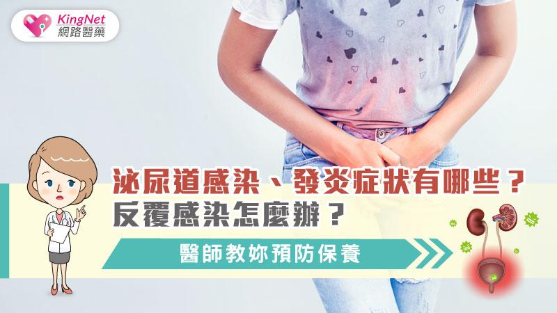 泌尿道感染、發炎症狀有哪些?反覆感染怎麼辦?醫師教妳預防保養_圖1